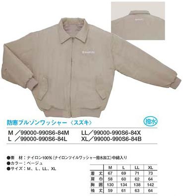 【SUZUKI】防寒外套<SEA BASS> - 「Webike-摩托百貨」