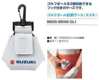 【SUZUKI】高爾夫球收納包 <SEA BASS> - 「Webike-摩托百貨」