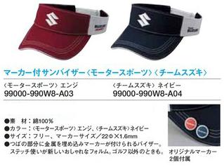 【SUZUKI】廠徽遮陽罩 <SUZUKI車隊> - 「Webike-摩托百貨」