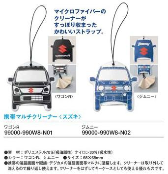 【SUZUKI】多功能手機吊飾 <SEA BASS> - 「Webike-摩托百貨」