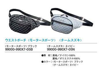 【SUZUKI】波奇包 <Motor sports> - 「Webike-摩托百貨」