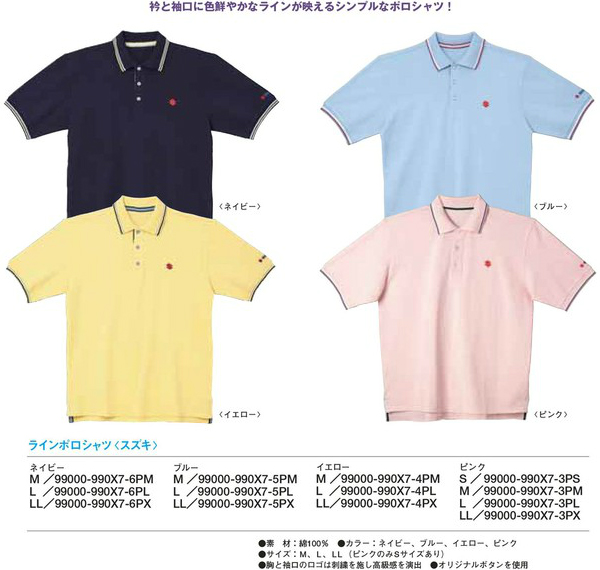 【SUZUKI】條紋POLO衫 <SEA BASS> - 「Webike-摩托百貨」