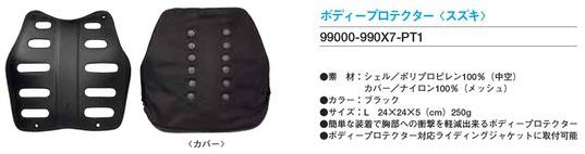 【SUZUKI】護具(護胸) - 「Webike-摩托百貨」