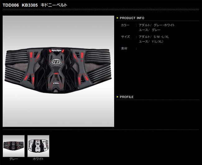 【TROY LEE】KB3305 護腰 - 「Webike-摩托百貨」