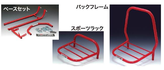 【VENTURA】紅色後扶手 - 「Webike-摩托百貨」