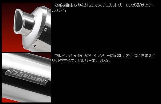 【無限MUGEN】排氣管尾段 - 「Webike-摩托百貨」