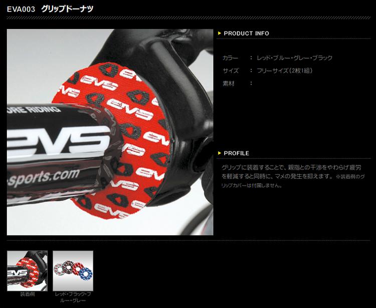 【EVS】甜甜圈 - 「Webike-摩托百貨」