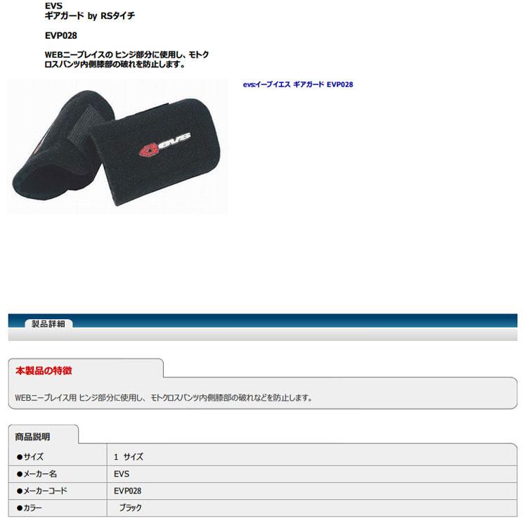 【EVS】護膝 - 「Webike-摩托百貨」