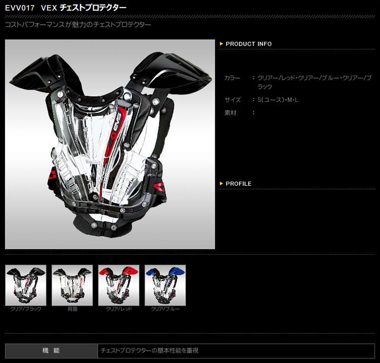 【EVS】VEX護胸 - 「Webike-摩托百貨」