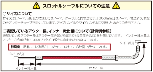 【KITACO】油門拉索 (一般型油門座) 100mmL/紅色 - 「Webike-摩托百貨」