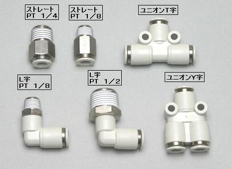 空氣管接頭 L 型