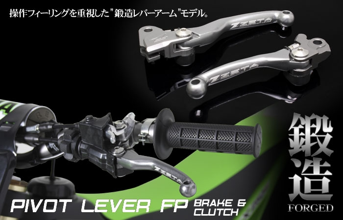 【ZETA】Pivot FP 煞車拉桿(維修替換品) - 「Webike-摩托百貨」