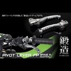 【ZETA】Pivot FP 煞車拉桿(維修替換品)