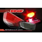 DRC/MOTOLED エッジ テールライト