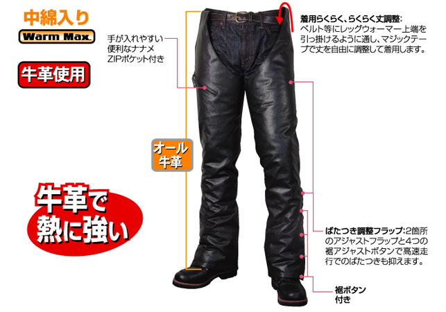 【ROUGH&ROAD】側開拉鍊保暖皮褲 - 「Webike-摩托百貨」