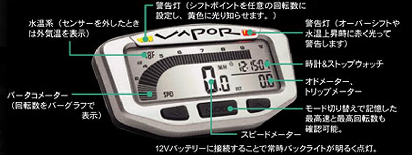 VAPOR數位式綜合儀錶(碟式煞車通用)