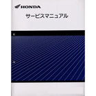 HONDA Service Manual (Copy Version)