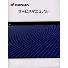HONDA ホンダ/サービスマニュアル