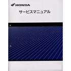 【HONDA】EVE,TACT,Courreges Tact 維修手冊