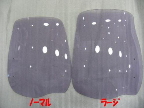 前半整流罩用風鏡 (Large)