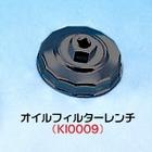 【EASYRIDERS】機油濾心板手