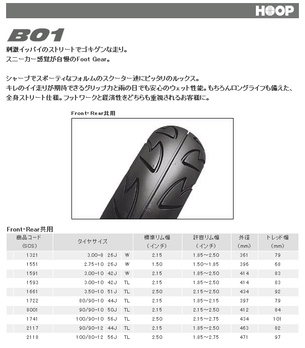 HOOP B01 【3.00-8 26J W】 輪胎