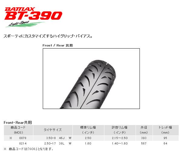 BATTLAX BT390 【3.50-8 46J】 輪胎