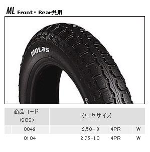 MOLAS ML 【2.50-8 4PR W】 輪胎