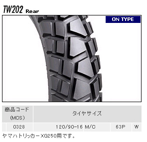 TRAIL WING TW202輪胎