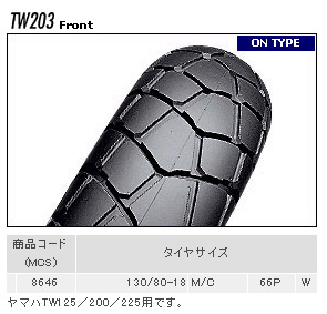 TRAIL WING TW203輪胎(TW225正廠配置輪胎)