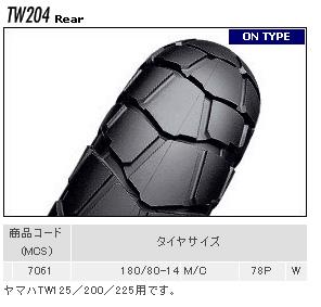 TRAIL WING TW204輪胎(TW225正廠配置輪胎)
