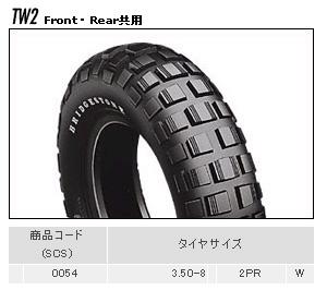 TRAIL WING TW2 【3.50-8 2PR W】輪胎
