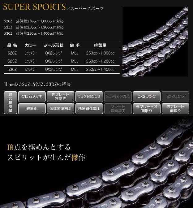 3D 鏈條 530Z