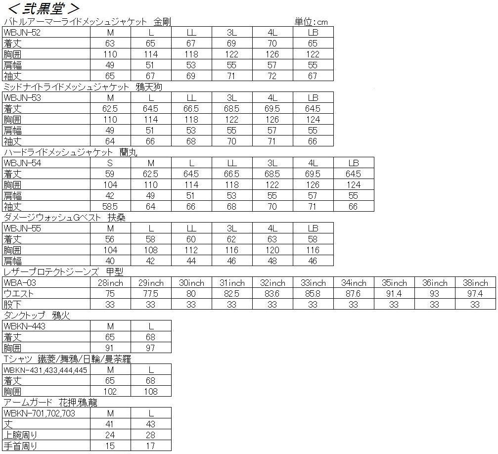 【貳黑堂】無袖背心 鴉火 - 「Webike-摩托百貨」