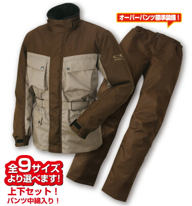 Expert冬季套裝