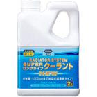 KURE:クレ/ラジエターシステム スーパーロングライフクーラント NEW クーラント液