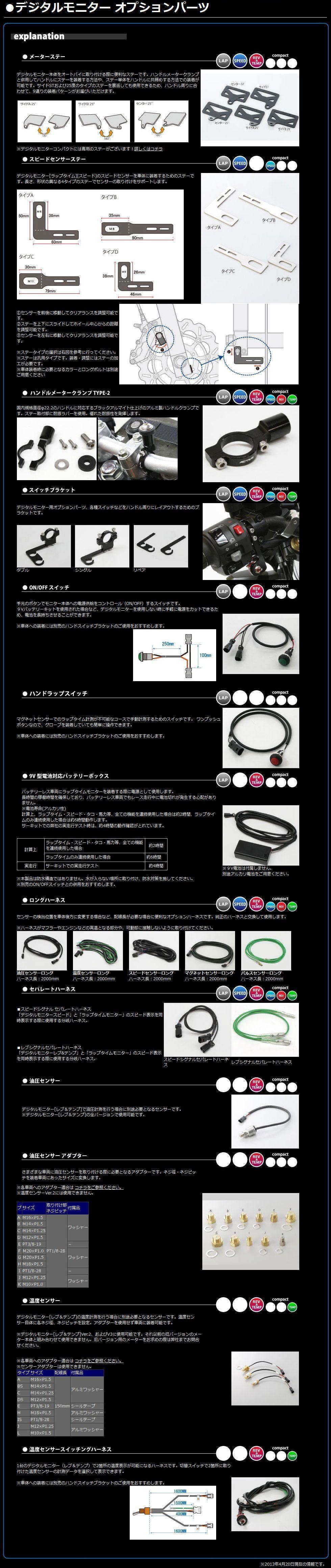【ACTIVE】數位儀錶用速度感知器束線 (0.8m) (維修替換品) [速度/計時] - 「Webike-摩托百貨」