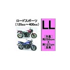 taffeta Motorcycle cover LL