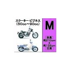 taffeta Motorcycle Cover  M