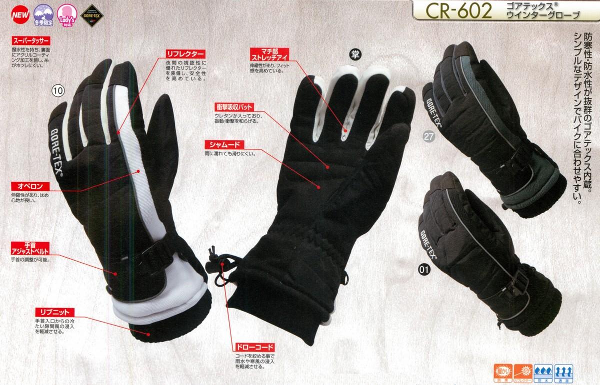 【Buggy】Gore-Tex冬季手套 - 「Webike-摩托百貨」