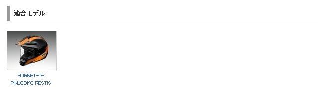 【SHOEI】HORNET-DS RESTIS 帽緣 - 「Webike-摩托百貨」