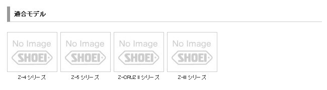 【SHOEI】下巴空氣導流罩 - 「Webike-摩托百貨」