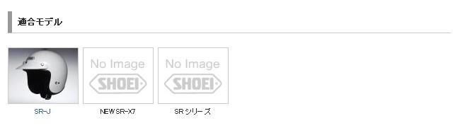 【SHOEI】A-450 帽緣 - 「Webike-摩托百貨」