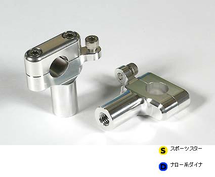 10mm偏移型增高把手固定座 (40mm) (附儀錶支架)
