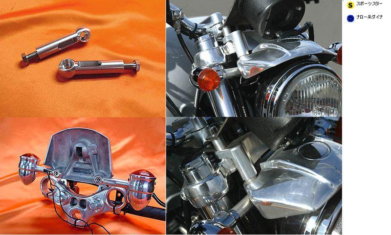 頭燈降低型固定架用 (切削加工方向燈支架)