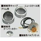 【CF POSH】方向燈維修用 燈泡插座