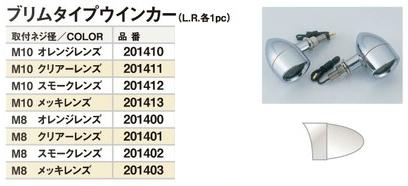 【CF POSH】Brim Type 方向燈 - 「Webike-摩托百貨」