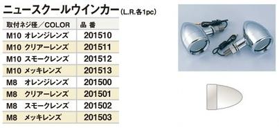 【CF POSH】New School 方向燈 - 「Webike-摩托百貨」