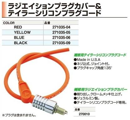 【CF POSH】維修用 Radiation 火星塞接頭 - 「Webike-摩托百貨」