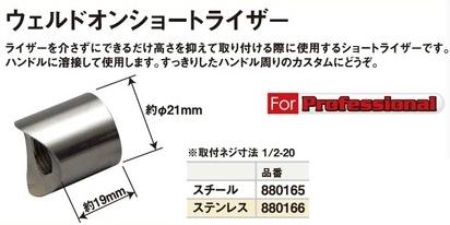 【CF POSH】焊接型短固定座 - 「Webike-摩托百貨」